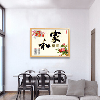 家居单幅字画 家居装饰画 客厅卧室书房挂画餐厅有框画 家和富贵 1(横图片