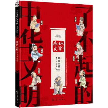 《了不起的中华文明――你好,文学!》(蒙曼 主编)