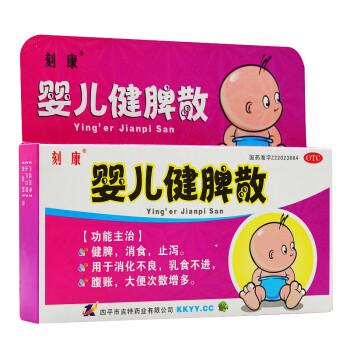 婴儿健脾散广告的歌曲_刻康 婴儿健脾散 10袋 1盒