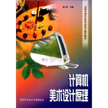 计算机美术设计原理/全国中等职业技术学校计算机教材 PDF电子版