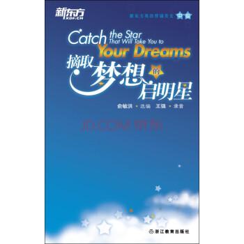 新东方·摘取梦想的启明星  [Catch the Star that Will Take You to Your Dreams] 电子版下载