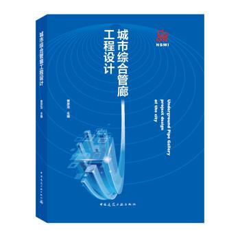 《城市综合管廊工程设计》(曹彦龙)