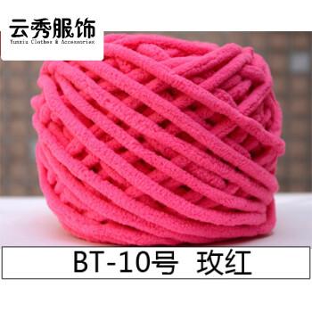 粗毛线婴儿童钩针拖鞋宝宝手编织围巾线棒针冰条粗线tyx 玫红色 bt-10
