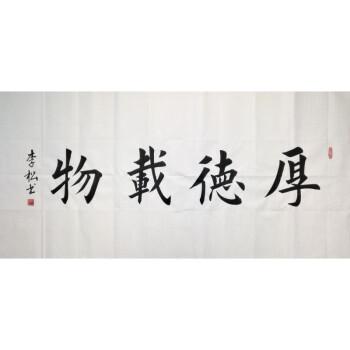 四字横幅牌匾楷书法作品毛笔字画定制手工代写真迹装饰客厅大门店zhsd图片