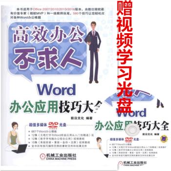 《包邮Wordv教程应用技巧教程word技巧视频书铺草坪的大全