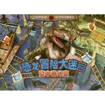 恐龙冒险大迷宫:空中奇幻岛 [7-10岁]