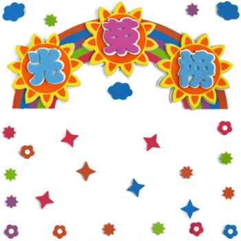 创意图书角班级布置幼儿园墙面装饰泡沫标语纸儿童房创意立体墙贴