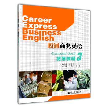职通商务英语拓展教程3 在线下载