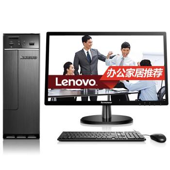 联想(Lenovo)H3050台式电脑(G3260 4G 500G 集显 DVD 千兆网卡 Win10)20英寸