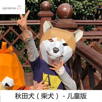 qiuboss创意纸无限创意秋田犬柴犬哈士奇二哈狗动物面具头套纸模年会