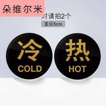 标识牌安全厨房标识警示牌标示牌冷热帖创意幼儿园冷热水厕所贴纸