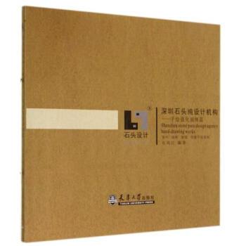 《深圳石头纯设计机构--手绘强化演绎篇》内容包括手绘基础,单体表现