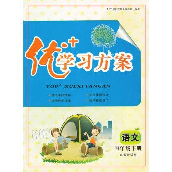 《优+v年级年级方案四语文小学江苏版适用下册小学经验交流教育教学图片