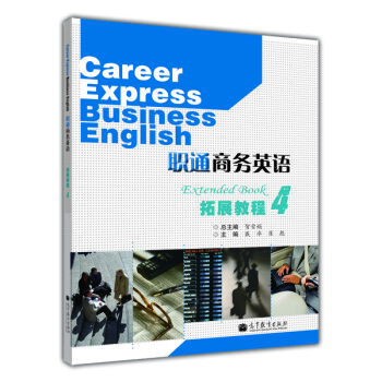 职通商务英语:拓展教程4  [Career Express Business English Extended Book] 电子书