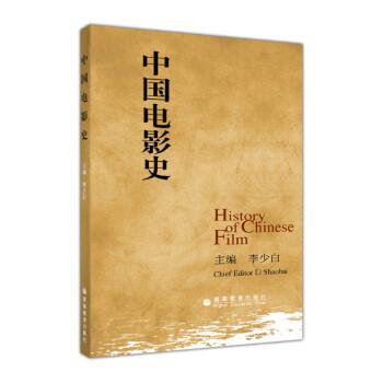 中国电影史  [History of Chinese Film] 下载