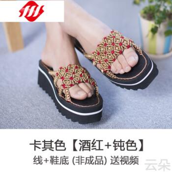 中国结绳子 编织线 diy手工拖鞋编织材料包坡跟手编凉鞋视频教程hlp