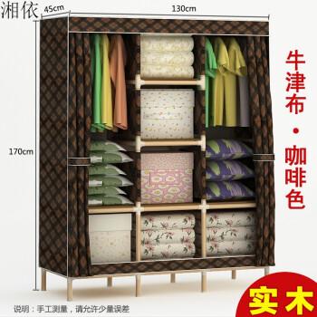 简易衣柜实木布艺双人大号加固组装布衣柜牛津布收纳折叠衣橱 130f