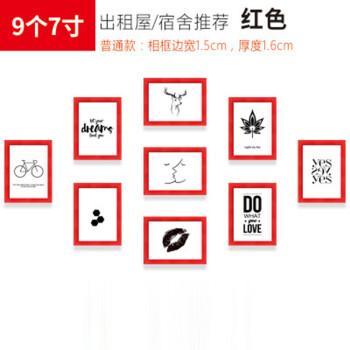 创意照片墙9个5寸/7寸相框组合家用九宫格9宫格照片墙