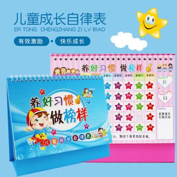 儿童成长自律表幼儿园小红花贴纸行为习惯约束卡激励台历学习卡小学生