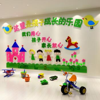 家装软饰 墙贴/装饰贴 知茗 儿童成长乐园3d立体墙贴画幼儿园早教班
