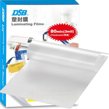 迪士比(DSB)高透塑封膜 80mic 3寸 65*95mm 100张/盒 不卡膜 不起泡 护卡膜