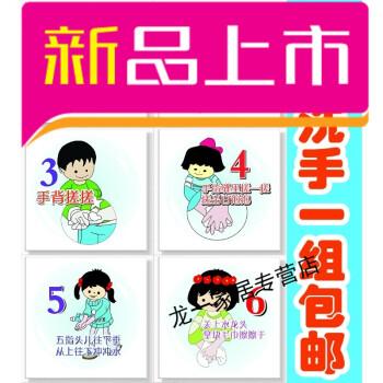 曼珠 洗手步骤6步法7步正确标准洗手法墙贴幼儿园洗手