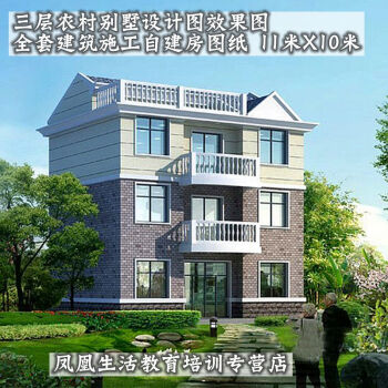 三层农村别墅设计图效果图 全套建筑施工自建房图纸 11米x10米 实物图
