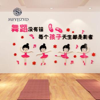 舞房墙贴3d立体女孩舞蹈培训教室墙面装饰学校贴纸背景墙 1587舞蹈图片