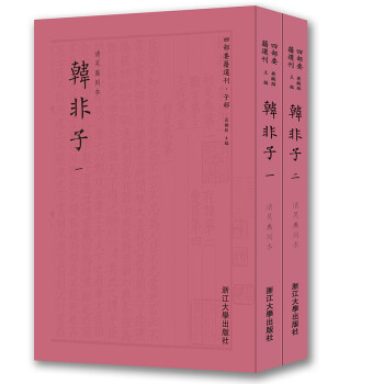 《韩非子 四部要籍选刊 套装共2册》(韩非)