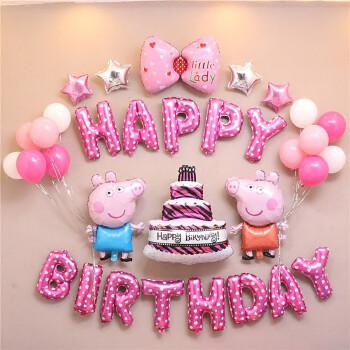 儿童生日礼物男生女生 粉色小猪蛋糕雨丝气球套餐b