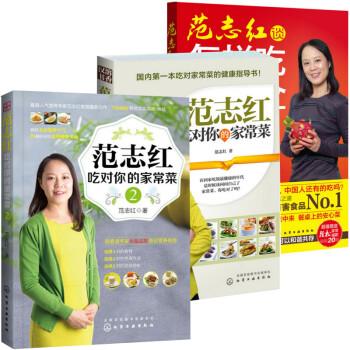 范志红:吃对你的家常菜1-2 范志红谈怎样吃*安全(共3