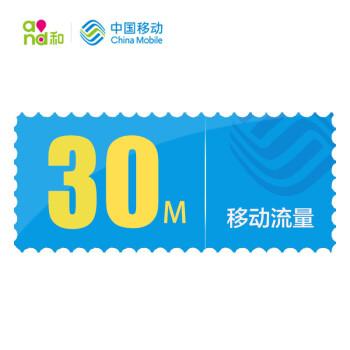 浙江移动用户手机流量充值30m流量