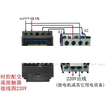 电机定时器 380v220v时控配接触器开关 水泵三相四线