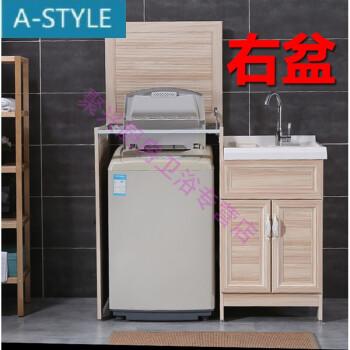 a-style阳台洗衣机柜伴侣带搓板组合翻盖波轮太空铝切图片
