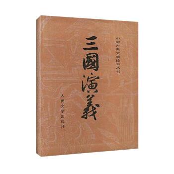 四大名著 > 三国演义(上下) 中国古典文学读本丛书 罗贯中 小说 书籍