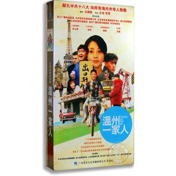 正版电视剧DVD光盘 温州一家人12DVD高清精