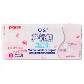 贝亲pigeon 产褥期/孕妇卫生巾S/M/L 产妇护理包(xa223/xa224/25) S号xa226(8X24)