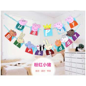 六一幼儿园卡通动物儿童生日派对装饰彩旗教室彩条 猪