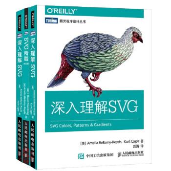 《【包邮】SVG动画+深入理解SVG+SVG精髓 第2版 SVG绘画教程书籍》