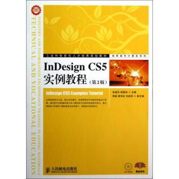 InDesign CS5实例教程附光盘第2版工业和信息化人才培养规划教材 图片