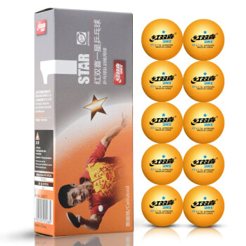 DHS/红双喜10只装(业余型)黄色一星40mm乒乓球1840CY