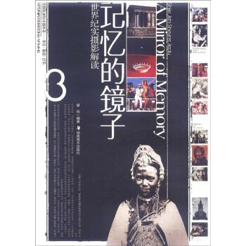 记忆的镜子:世界纪实摄影解读 电子书