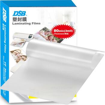 迪士比(DSB)高透塑封膜 80mic 5寸 95*135mm 100张/盒 不卡膜 不起泡 护卡膜