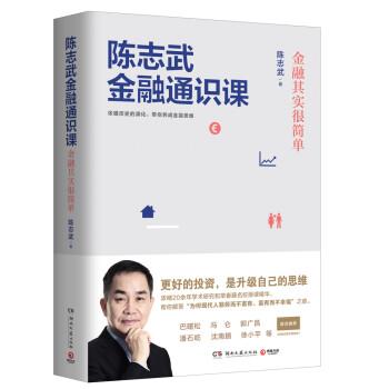 《陈志武金融通识课:金融其实很简单》(陈志武)