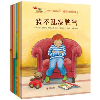 《3-6岁行为习惯养成绘本:我会爱自己(情绪管理篇 套装共6册)学会自我保护,懂得自我管理》([德]