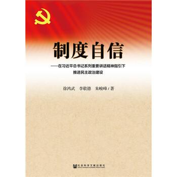 《制度自信 徐鸿武 李敬德 朱峻峰》