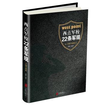 《西点军校22条军规(全新升级版)》(德群)