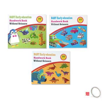 书大全剪纸折纸制作材料儿童diy手工制作幼儿园玩具 动物 交通 恐龙