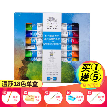 温莎牛顿24色水彩颜料套装初学者手绘管状水彩画颜料画笔套装 温莎