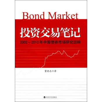 《投资交易笔记:2002-2010年中国债券市场研究回眸》(董德志)